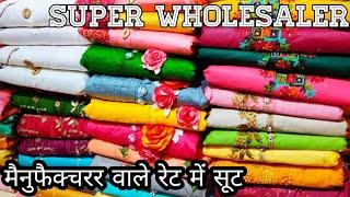 अच्छे सूट सस्ते रेट में Cotton Ladies suit wholesale market in delhi cheapest suits chandni chowk