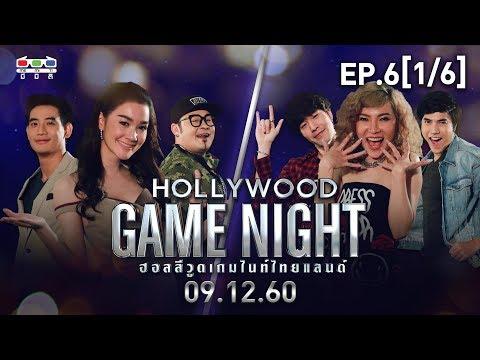 HOLLYWOOD GAME NIGHT THAILAND | EP.6 [1/6] | บิ๊ก,เดียร์น่า,เชาเชา VS ซัน,ต้นหอม,ไม้ | 9 ธ.ค. 60