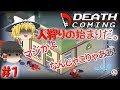 「事故で皆殺しにしましょう!」Death Coming【ゆっくり実況】#1 - あたし、(代理)死神になったぜ!