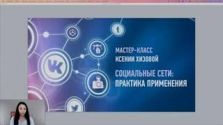 Социальные сети: практика применения. Ксения Хизова(Записаться на мастер-класс