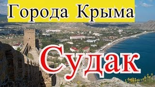 Города Крыма. Судак.Новый Свет.Крым 2016(Поездка в Судак. Новый Свет. Поразило очень. Маский поход 2015 https://www.youtube.com/playlist?list=PLxywYm2W_WPrNzRBfNIcFeeAG1OxRK5yk ..., 2016-07-15T18:08:12.000Z)