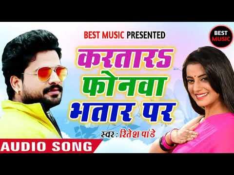 Kahe krtaru phonwa Bhatar ke new song Ritesh Pande