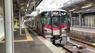227系 快シティーライナー岩国行 発車