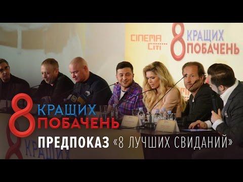 8 лучших свиданий (2016) - информация о фильме