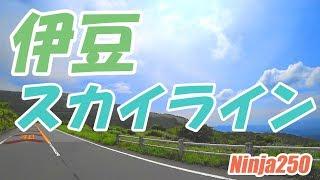 【女ライダー】伊豆スカイラインツーリング【モトブログ】