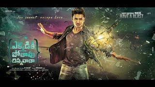 Ekkadiki Pothavu Chinnavada Motion Poster (2016)- Nikhil Siddharth Movie
