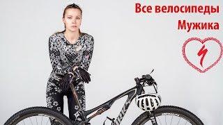 Все велосипеды Мужика