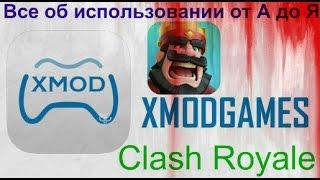 Пошаговая инструкция использования Xmodgames для Clash Royale