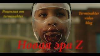 Новая эра Z. Мнение о фильме.