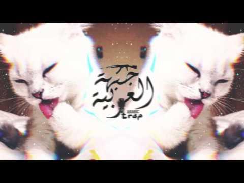 Best Arabic Trap Music 2017 l E'ene Ene Zeki ErdemiR l انا انا انا