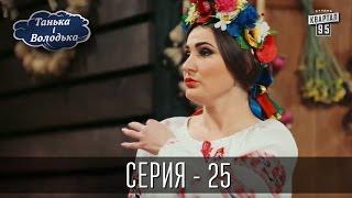 Танька і Володька - 25 серия | Сериал Комедия