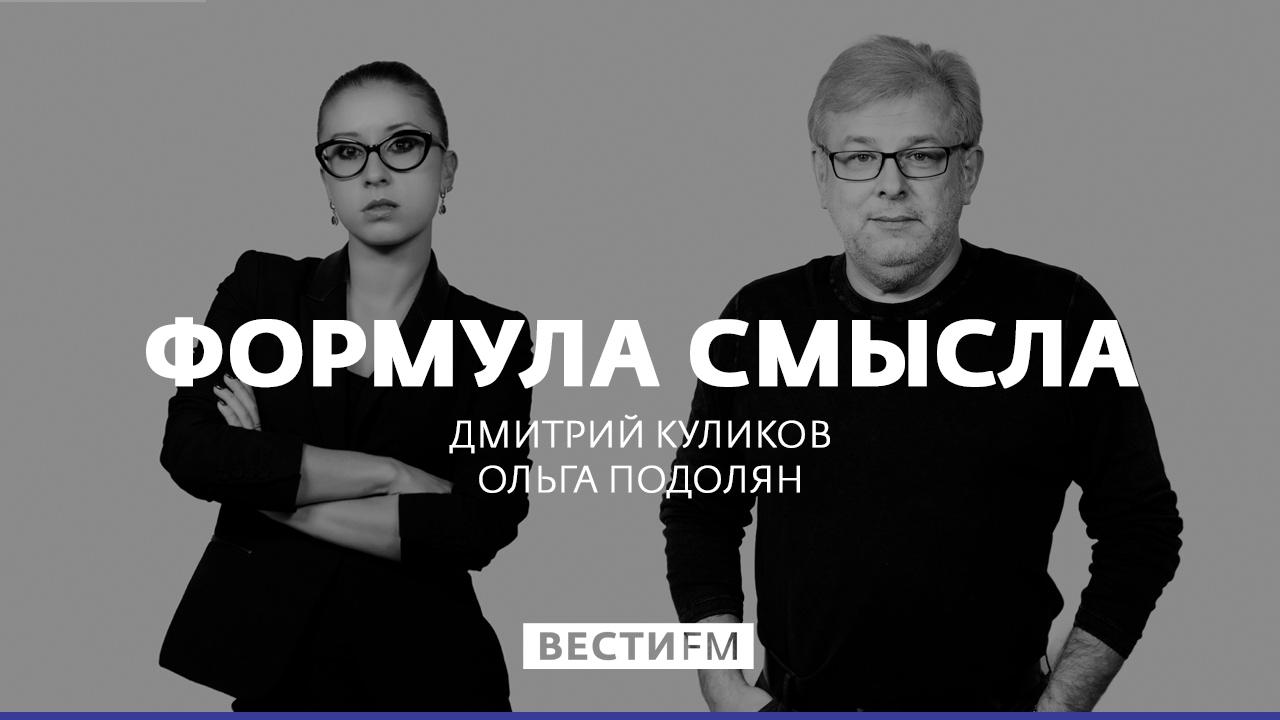 Формула смысла c Дмитрием Куликовым, 10.04.17