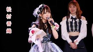 名古屋・栄を拠点に活動を続けるSKE48が2日、名古屋のSKE48劇場でチーム...
