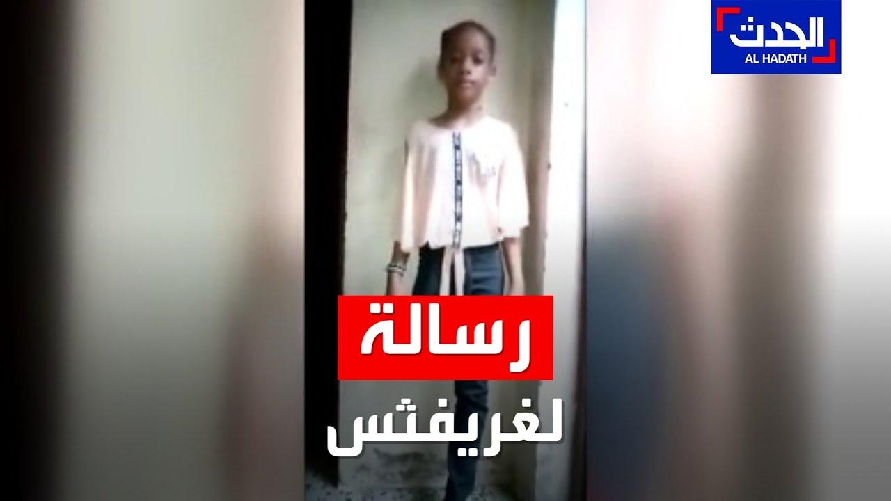 صورة فيديو : الحدث اليمني | طفلة يمنية مبتورة الساق توجه رسالة مؤثّرة لغريفثس