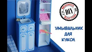 Как сделать умывальник для кукол / Раковина для кукол / Мебель в ванную для кукол