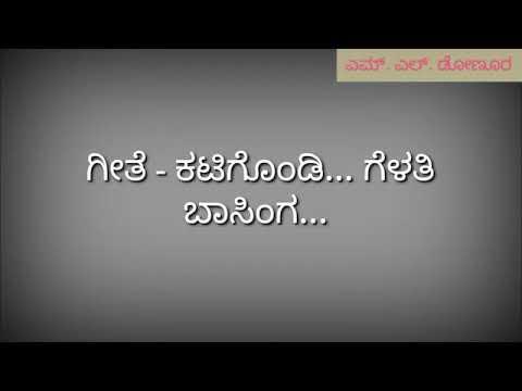 Gouda B gudi Kannada karaoke(67)