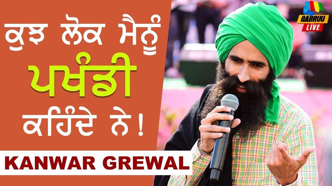 Kanwar Grewal: People Think I am FAKE!!!!   Guru Guru   Full