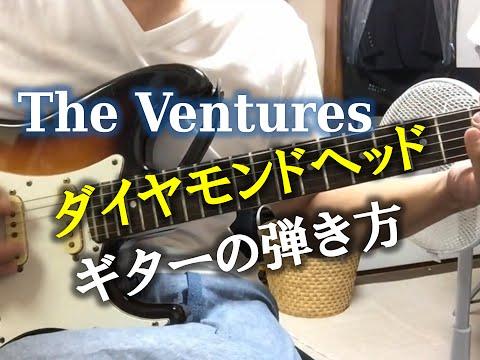 ベンチャーズ ダイヤモンドヘッド ギター弾き方 The Ventures Diamondhead guitar tutorial