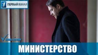 Сериал Министерство (2019) все серии фильм драма на первом канале - анонс
