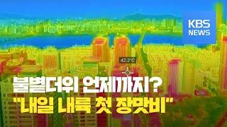"""서울 35.4도, 6월 더위로는 62년 만…""""내일 내륙…"""