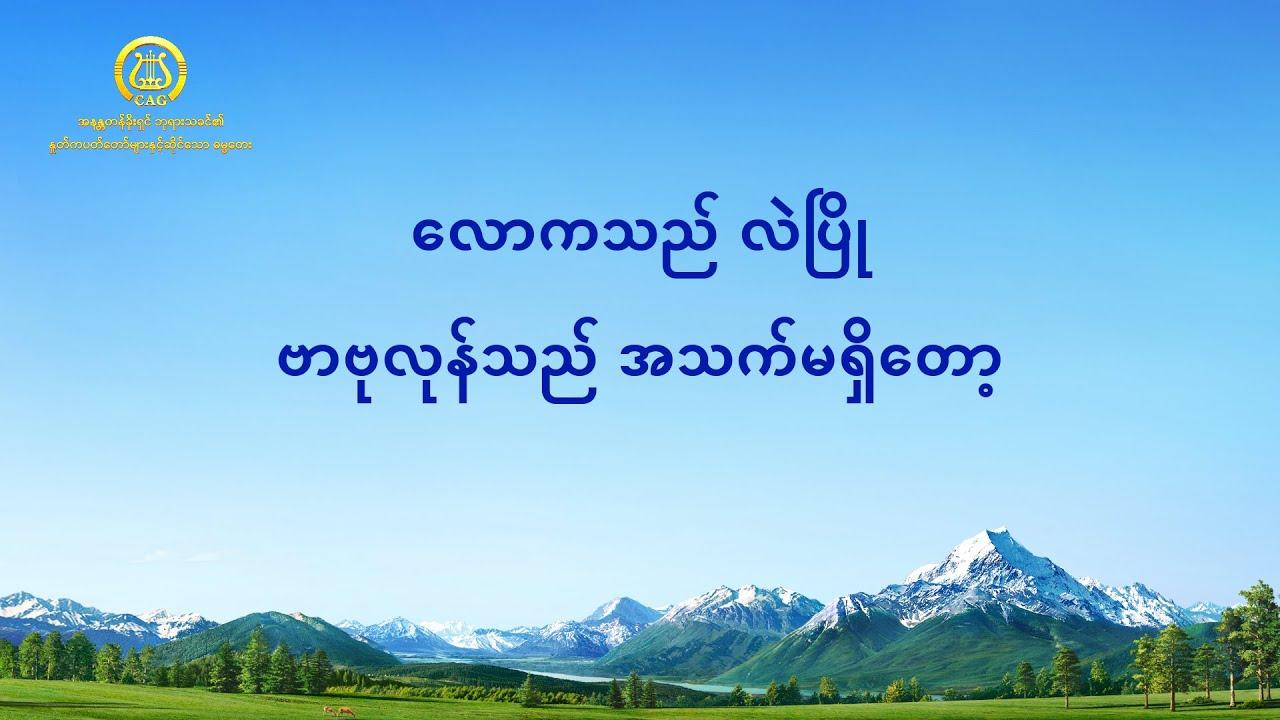 2021 Myanmar Christian Song - လောကသည် လဲပြို ဗာဗုလုန်သည် အသက်မရှိတော့