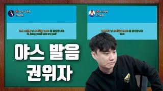 영어 1타 강사 박종윤의 영어회화