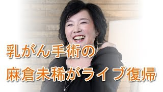 関連動画 麻倉 未稀 ヒーロー HOLDING OUT FOR A HERO https://www.yout...
