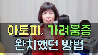 아토피 완치방법, 가려움증 치료법 완치 비법공개