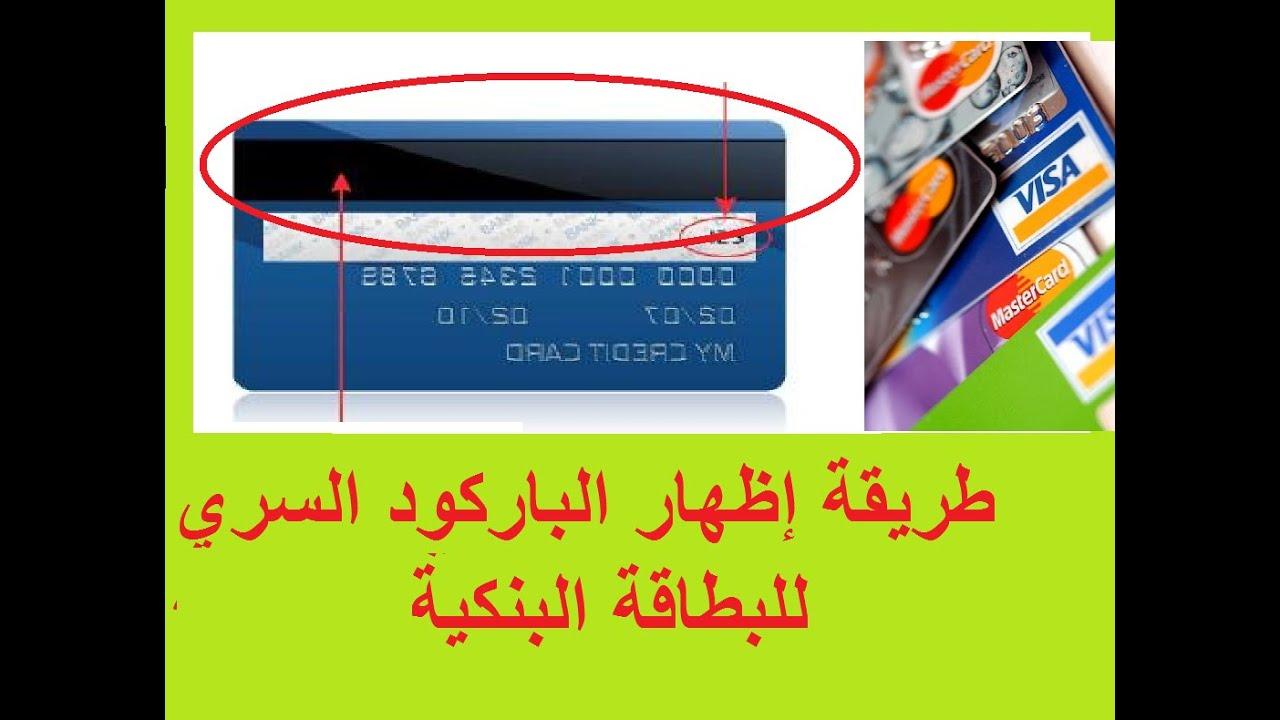 طريقة معرفة الباركود السري الموجود في البطاقة البنكية