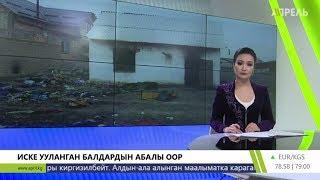 Жанылыктар кечи (толук берүү) \ 13.02.2019 \ Апрель ТВ