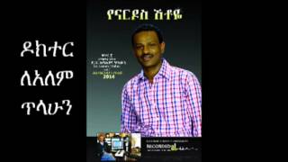 Dr.  lealem  Tilahun  YENARDOS SHETOYE