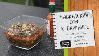Кавказский соус к баранине из зелени и лука Видео рецепт