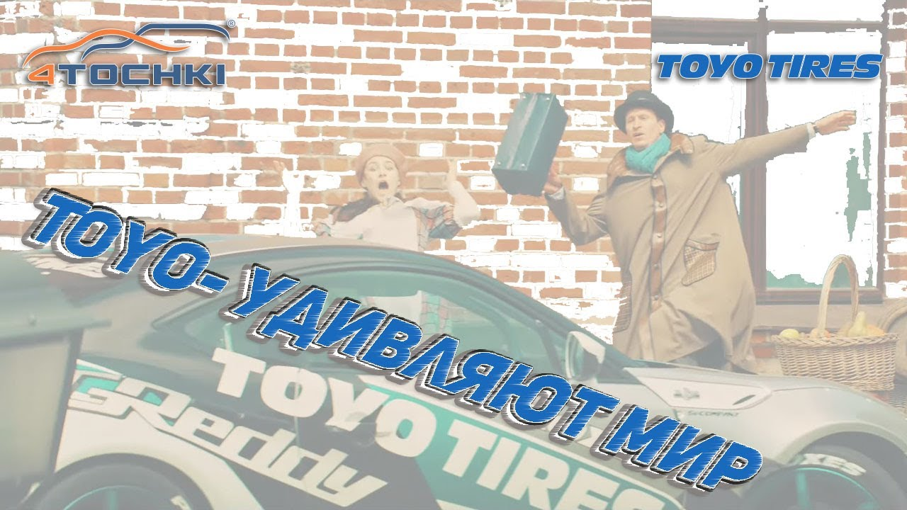 Toyo - удивляют мир на 4 точки. Шины и диски 4точки - Wheels & Tyres