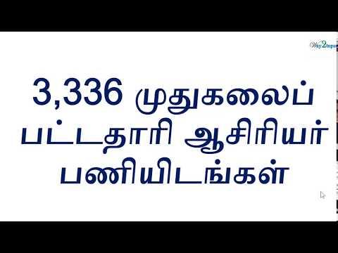 3,336 முதுகலைப் பட்டதாரி ஆசிரியர் பணியிடங்கள்- TRB TET Recruitment 2017