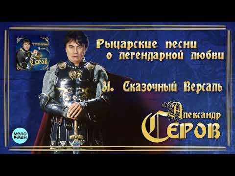 Александр Серов - Сказочный Версаль Альбом Рыцарские песни о легендарной любви