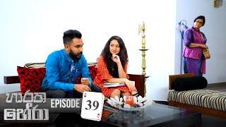 Haratha Hera | Episode 39 - (2019-12-08) | ITN Thumbnail