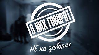 "#5 О НИХ ГОВОРЯТ... НЕ на заборах"" - Иван Харламов"