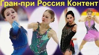 Гран при Россия 2020 КОНТЕНТ Щербакова Трусова Косторная Туктамышева