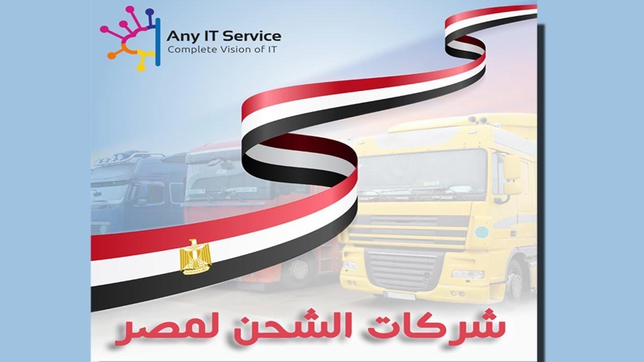 دليل شركات الشحن الى مصر