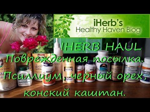 IHerb.com Поврежденная посылка. Псиллиум, черный орех, конский каштан. Январь 2017.