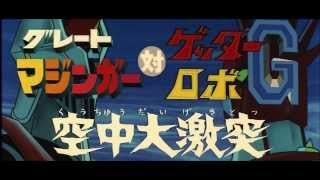 Trailer in 1080P HD from the 1975 Animated movie Great Mazinger vs ...