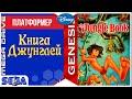 The Jungle Book / Книга джунглей | Sega 16-bit | Mega Drive/Genesis | Прохождение