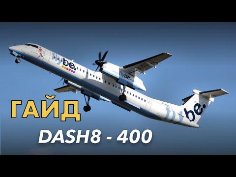 Dash 8-400 на практике. [Prepar3D и Majestic]