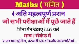 Maths Short Tricks in Hindi For-SSC,NTPC,Group-D,Rajasthan Police, Patwari & All Exam