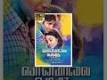 Ponmaalai Pozhudhu ( பொன்மாலை பொழுது ) 2013 Tamil Full Movie HD - Aadhav Kannadasan, Gayathrie