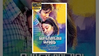 Ponmaalai Pozhudhu  பொன்மாலை பொழுது  2013 Tamil Full Movie Hd Aadhav Kannadasan, Gayathrie