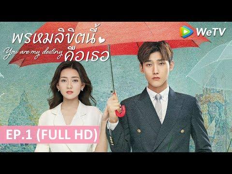 ซีรีส์จีน | พรหมลิขิตนี้คือเธอ(You Are My Destiny) ซับไทย | EP.1 Full HD | WeTV