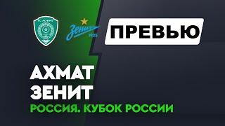 Зенит обыграет Ахмат в Кубке России