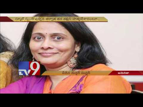 Indian-American woman killed by Son in North Carolina - USA - TV9
