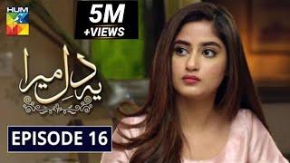 Ye Dil Mera  Episode 16  Ahad Raza Mir amp; Sajal Aly  HUM Dramas